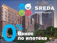 ЖК SREDA: Ипотека - 6,99% Рассрочка 0%